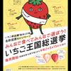 素敵な名前をつけてあげたい〜イチゴの新品種 i37号