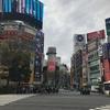 本日の渋谷