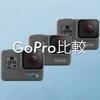 【GoPro HERO】最新アクションカメラにエントリーモデル登場【HERO 5、HERO 6との違いと比較】