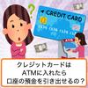 クレジットカードはATMで使えるの?お金を引き落としできるか解説!