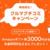 【期間限定】カーセンサーで口コミを書いて3,000円のAmazonギフト券