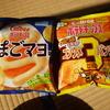 カルビーポテトチップスの「たまごマヨ味」と「つぶつぶチキンコンソメ3(トリプル)パンチ」を食べてみたぞ!
