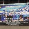 チームラボアイランドー学ぶ!未来の遊園地ーin神戸港に行って来た感想!!駐車場は?注意点は?全部お答えします!!