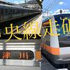 18きっぷで中央線走破www 帰りは東海道線www 無理じゃねwww