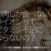 1200食目「お肉しか食べないライオンってビタミン不足にならないの?」ヒトで言えば超偏食、なのになんで健康なんだろう?