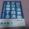 失われた20年の根源は消費税だ!~「10%消費税」が日本経済を破壊する~