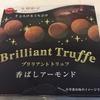 【チョコレート】ブリリアントトリュフ香ばしアーモンド
