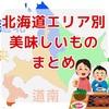 北海道エリア別グルメ 私が食べて美味しかった&リピートしたいお店まとめ