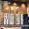 職業差別、ヘイト文書送付。テイケイの支配介入に1221万円を請求し反訴!
