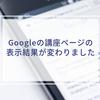 Googleの講座ページの表示結果が変わりました!