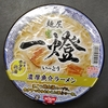 カップ麺「麺屋一燈」食べてみた!