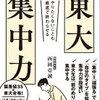 集中力を高めたい方にオススメ!西岡壱誠 さん著書の「東大集中力」