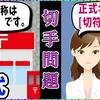 【デマに注意!】語源≠正式名称【切符手形】