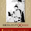 『文豪ストレイドッグス×新宿区』新宿区立漱石山房記念館