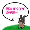 race29.競馬🐎阪神JF2020の予想