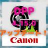 Digital Photo Professional4.15.0にアップデート! RF100㎜レンズデータも来てます