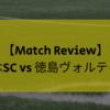 【6バックゆえの3失点】J2 第12節 栃木SC vs 徳島ヴォルティス(●2-3)