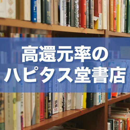 高還元を誇るハピタス堂書店はオンライン書店最強か?