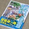 ビワイチを漫画にした「びわっこ自転車旅行記」が面白い!滋賀県アルアルも沢山書いてあるので滋賀県民の人にもお勧めの漫画です。