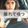【なぜ】信号待ちで車間距離を空けすぎるドライバーの心理2選
