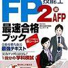 【FP2級】相続・事業承継を勉強中