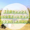 『千葉キャンプ』花はなの里オートキャンプ場にバイクで行ってきた体験談!!!