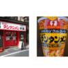 【徹底比較】「元祖ニュータンタンメン本舗 」@池袋東口店 VS カップラーメン【徹底比較2杯目】