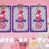 12/15新月の3択メッセージ*・˚✧₊⁎