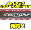 【BOTTOMUP】口当てを標準装備したメジャーシート「ボトムアップコンプリートメジャーシート」発売!