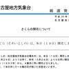 名古屋で19日に桜の開花を発表!満開は28日~31日頃の予想!!