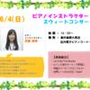 7/1(土)『ゲームミュージックコンサート』終了いたしました!