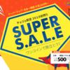 チェジュ航空スーパーセール!日本→韓国片道500円〜の激安キャンペーン中