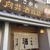向井酒の店:伊勢(伊勢市)