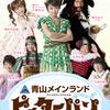 ブロードウェイミュージカル「ピーターパン」 in  東京国際フォーラム ホールC