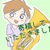 吹奏楽強豪校にいたぼくが社会人吹奏楽団に入って分かった4つのこと