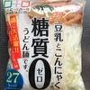 糖質ゼロ麺 de 月見うどん!