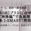 """第2回【プラン打合せ】""""神降臨""""で急展開!一条 i-smart「間取り」"""