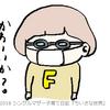 花粉対策眼鏡を買ってみたゾ!!の巻。