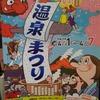 ♪湯快な別府♪1日目:羽田→西の横綱・別府温泉