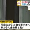 名古屋市小学校20万円かつあげ・いじめ主犯格児童の親を特定!家族構成・勤務先は?