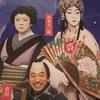 12月歌舞伎座、第1部