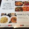 頤和園天神店で担々麺ランチ!!の件