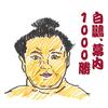 白鵬、V41&幕内通算1000勝達成!