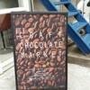 Craft Chocolate Market 2018!アラブ首長国連邦、ベトナム、オーストラリアなど世界各国のBean to Bar チョコレートを入手してきました