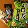 カルディの低糖質お菓子シリーズ!⑨
