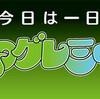 NHK-FM「今日は一日 プログレ三昧」