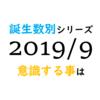 【数秘術】誕生数別、2019年9月に意識する事