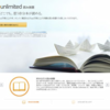 【Kindle Unlimited】8/3スタート、980円で電子書籍読み放題!おすすめ作品をまとめてみた