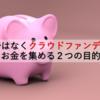 バイトではなくクラウドファンディング(polca)でお金を集める2つの目的