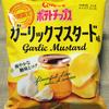 カルビー ポテトチップス ガーリックマスタード味